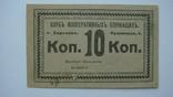 Харьков Клуб кооперативных служащих 10 коп.1918