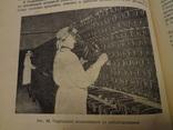 1943 Технология Шампанского Игристого Вина всего 1500 тираж