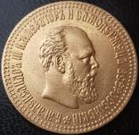 10 рублей 1894 года photo 4