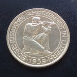 5 франков 1939 Швейцария юбилейное серебро 19.5 г