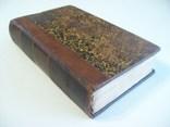 1822 г. запрещенная мистическая книга - (606 с.)
