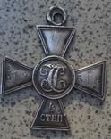 Георгиевский крест 4 степени с определением