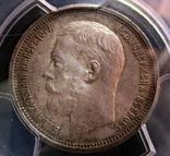 50 копеек 1914 года (Биткин - R) MS61