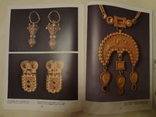 1991 Золотая Археология Украины с каталогом и местом раскопок