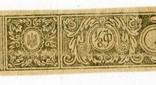 Акцизна марка УНР 1/8 фунта тютюн-махорка Одеса