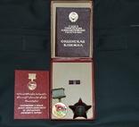 Орден Красной Звезды-Афган (посмертно)