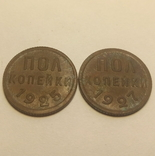 Монеты пол копейки 1925 1927