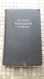 Словарь подписан к печати 23 июня 1941г.