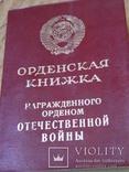 26 Документів времені СССР