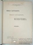 1906 Жизнь и деятельность Н.А.Меншуткина