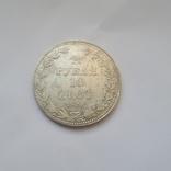 1 1/2 Рубля 10 злотых 1836