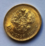 10 рублей 1899 (ФЗ). UNC. photo 1