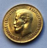 10 рублей 1899 (ФЗ). UNC. photo 2