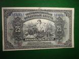 25 руб. 1918 г.