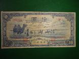 Китай старый Мейцзян 10 юаней .