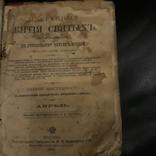 1900 Избранные жития святых