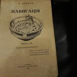 1906 Навигация Таганрог