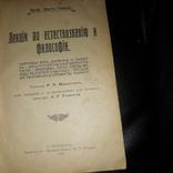 1913 Лекции по естествознанию и философии