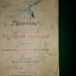 1903 Чернiвцi - Народний календар 'Приятель'