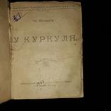 1922 Полтава - У Куркуля. Гриць