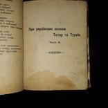 1903 Чернiвцi - 4 українськi книжки