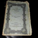 1863 Справочный словарь - 2 тома
