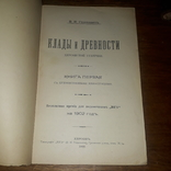 1903 Клады Херсонской губернии
