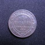 1 коп 1906 г.