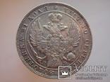 1 рубль 1844 г.