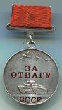 Медаль За Отвагу 367717