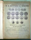 1900 Практическое руководство для собирателей монет. Петров В.И.