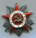 Орден Отечественная Война 2 степени 31451