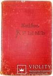 1902 Иллюстрированный практический путеводитель по Крыму