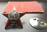 Орден Красной Звезды 202 380 пятка с документами в отличном состоянии