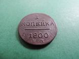 1 копейка 1800 года ЕМ