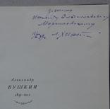 Автограф Л. Хижинского на книге о Пушкине 1936 + ксилография
