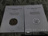 Каталог древнеруських печатей Х-ХІІІ ст в 2 томах, фото №2