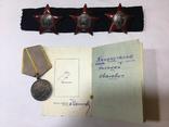 Орден Кразной Звезды(3шт.) и медаль с документами одного человека