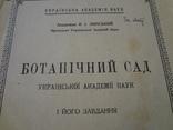 1927 Киевский Ботанический Сад всего 100 экземпляров выпущено