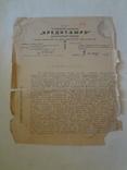 1927 Крымтабактрест с автографом Управляющего Рабиновича