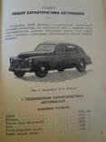 1949 Автомобиль Победа военое издание