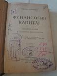 1931 Финансовый Капитал Экономика