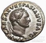 Денарий Веспасиан 69-79 г. н.э.