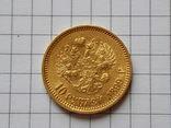 10 рублей 1899 год АГ