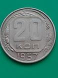 20 копеек 1957 год