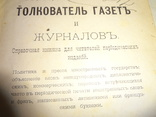 1892 Толкователь Газет и журналов из еврейской старинной библиотеки
