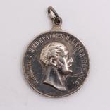"""№2267 """"Медаль """" В память Царствования Императора Николая I. 1825-1855 гг. """""""