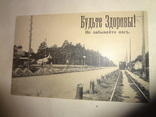 Привет из Святошина Киев до 1917 года