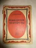1928 Режиссерские портреты Станиславский Мейерхольд Вахтангов