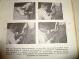 1938 Осеменение животных спермой с автографом автора